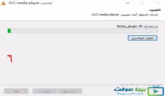 تحميل برنامج vlc بلاير للاب توب