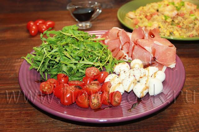 рецепт салата с прошутто, рукколой и моцареллой