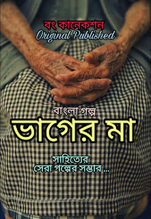 ভাগের মা - Bangla Golpo - Bengali Heart touching story