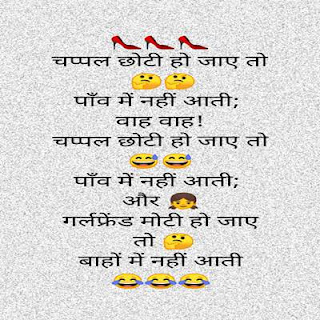 Funny Images In Hindi For Whatsapp Download