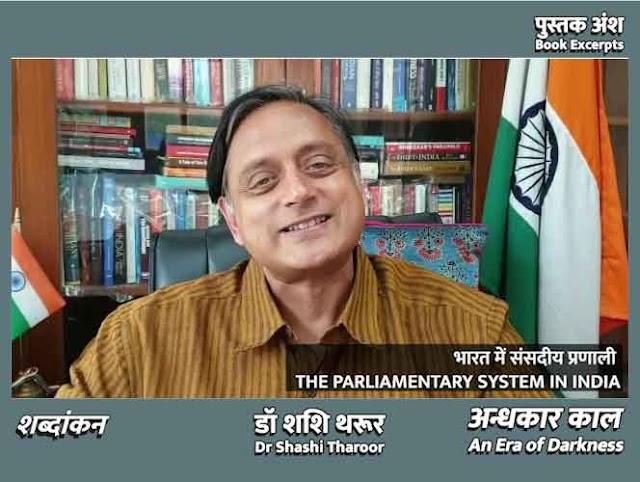 An Era of Darkness — भारत में संसदीय प्रणाली THE PARLIAMENTARY SYSTEM IN INDIA — Dr Shashi Tharoor | पार्ट 3