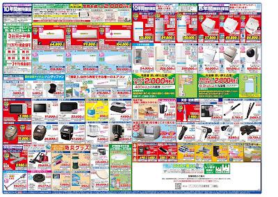 新製品が安いケーズデンキ_夏_旅行 ケーズデンキ/越谷店