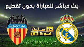 مشاهدة مباراة فالنسيا وريال مدريد بث مباشر بتاريخ 15-12-2019 الدوري الاسباني
