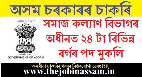 Social Welfare Department, Asaam Recruitment 2019