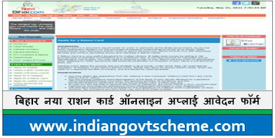 Bihar Ration Card Apply