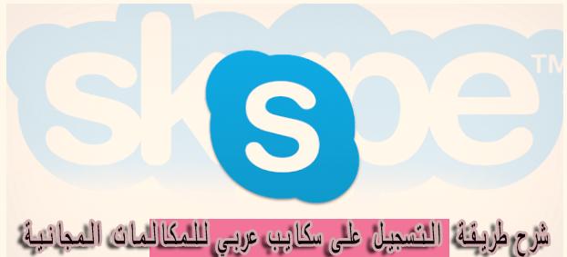 شرح طريقة التسجيل على سكايب عربي للمكالمات المجانية Skype