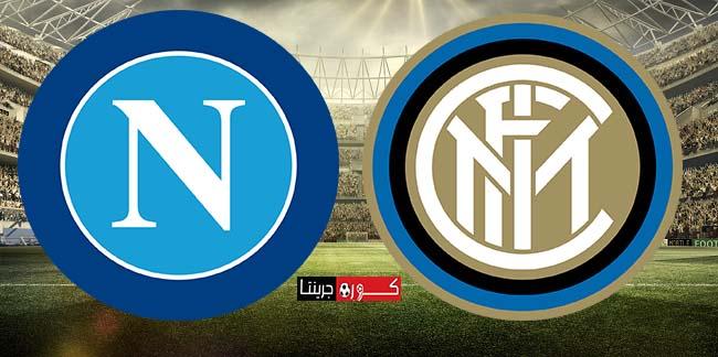موعد مباراة انتر ميلان ونابولي فى كأس ايطاليا اليوم 13 يونيو 2020