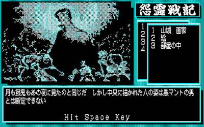 547834-onryo-senki-pc-88-screenshot-and-looking-at-her-strange-painting.png