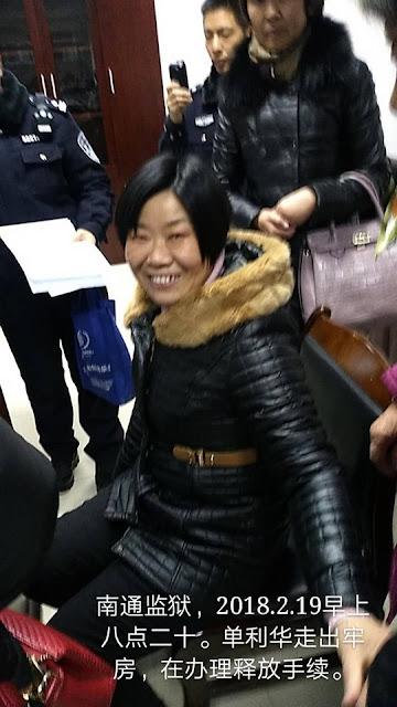 南通人权捍卫者单利华今出狱,各地维权人士赴南通女子监狱迎接(图)