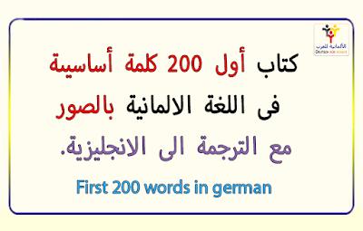 كتاب أول 200 كلمة أساسيىة شائعة فى اللغة الالمانية بالصور مع الترجمة الى الانجليزية.