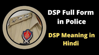 dsp-full-form-in-police-dsp-meaning-in-hindi