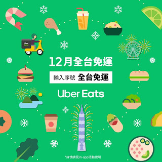【UberEATS】12月免外送服務費