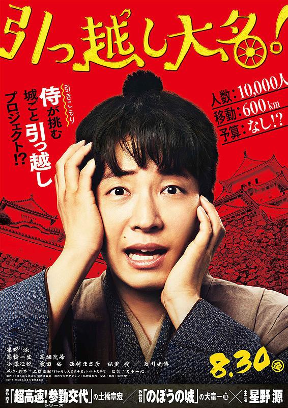 Sinopsis Film Jepang: Samurai Shifters (2019)