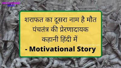 शराफत का दूसरा नाम है मौत | Panchtantra ki Kahani in Hindi Short Stories