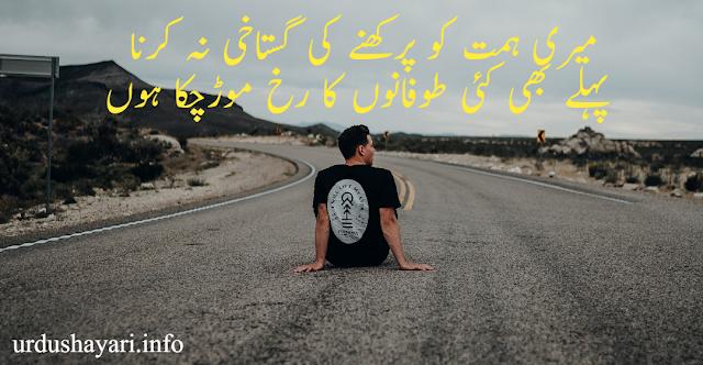 Best urdu Attitude shayari - 2 line poetry in urdu