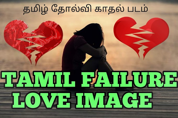 love failure image tamil | love failure kavithai in tamil images download