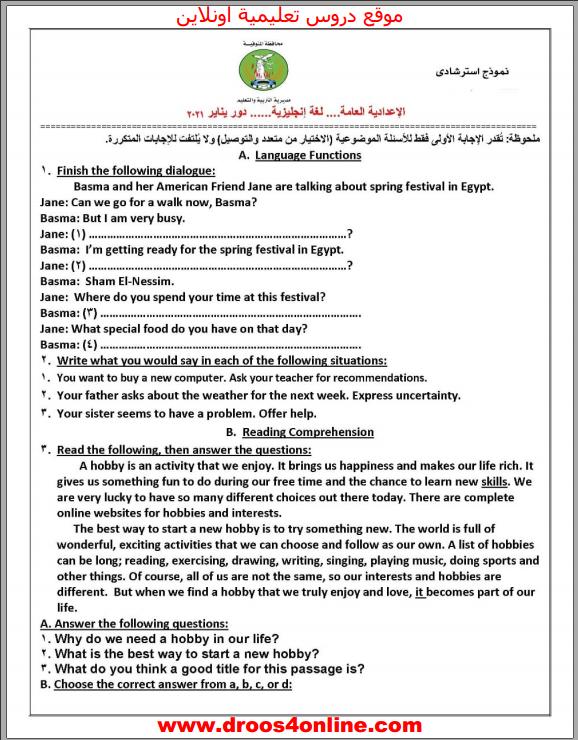 نموذج امتحان استرشادى بالإجابات من محافظة المنوفية الصف الثالث الإعدادى الترم الأول 2021