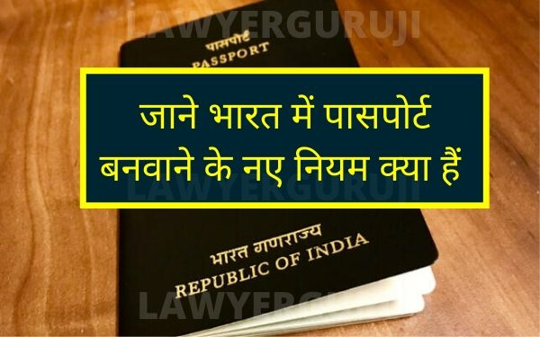 Know the new rules related to passport application