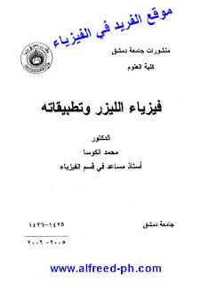 تحميل كتاب فيزياء الليزر وتطبيقاته pdf  د. محمد الكوسا ، كتب فيزياء