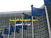 فرصة تدريب من المفوضية الأوروبية براتب شهري 1230 يورو في بلجيكا 2021/2022