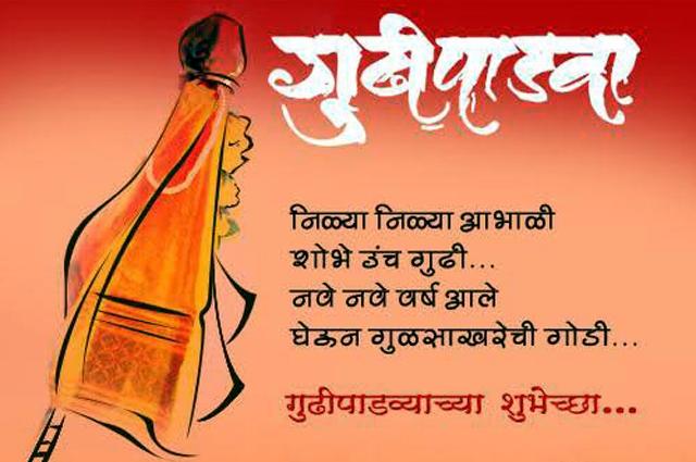 happy-gudi-padwa-2017-images-in-marathi
