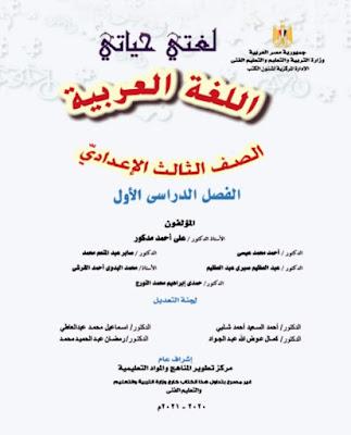 تحميل كتاب اللغة العربية الصف الثالث الاعدادي الترم الاول - طبعة 2020/2021