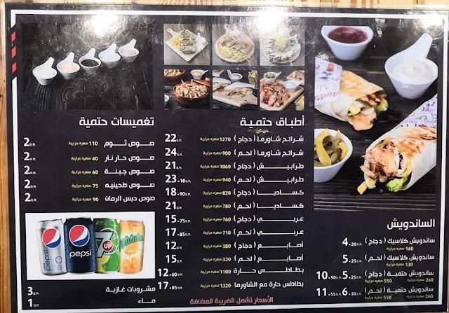 منيو مطعم شاورما حتمية