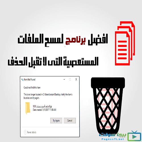 تحميل برنامج حذف الملفات المستعصية unlocker 9.0 عربي مجاني