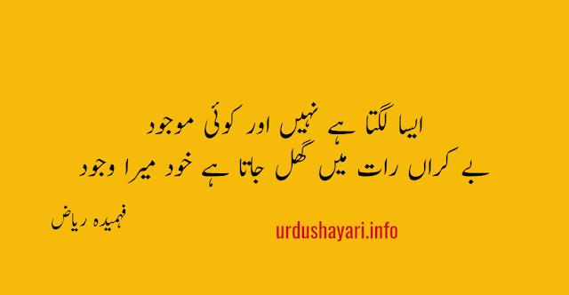 Aisa Lagta Hay Nahi Aur Koi Moujood By Fahmida Riaz - 2 line poetry in urdu with image