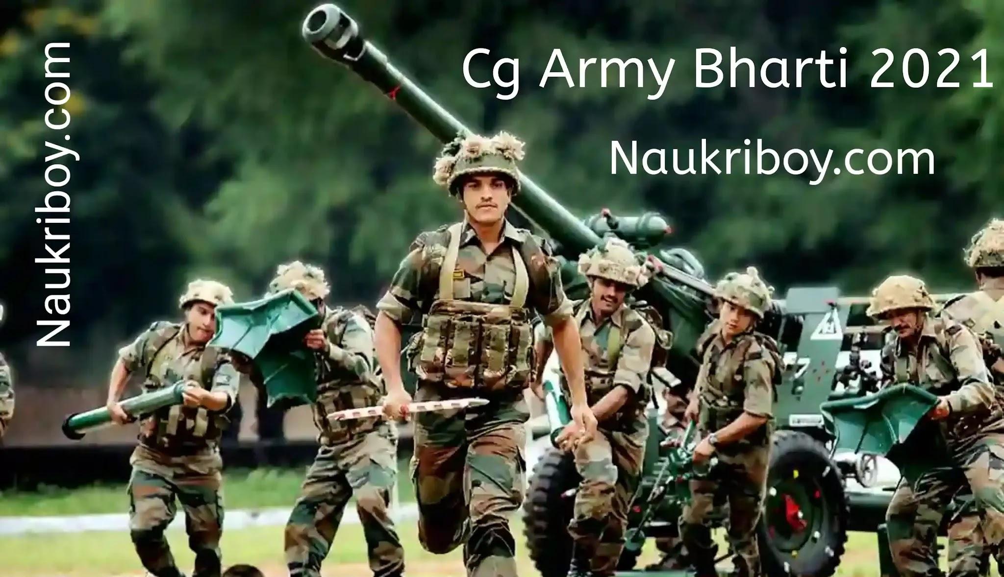 cg आर्मी भर्ती 2021 छत्तीसगढ़ आर्मी भर्ती बस्तर आर्मी भर्ती 2021 bastar army bharti 2021 army recruitment 2021 letest army bharti in cg chhattisgarh army bharti 2021 defense job naurki boy.com naukri boy