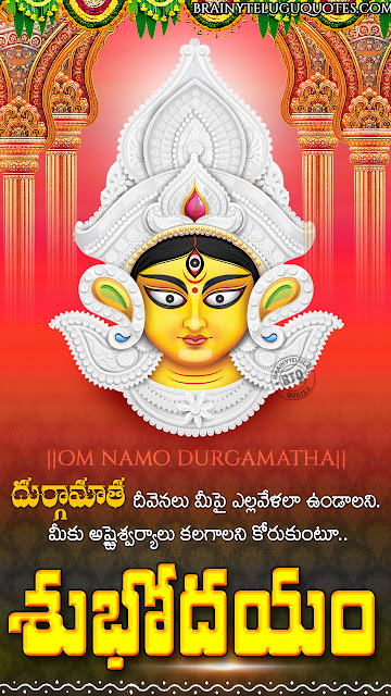 good morning quotes in telugu, telugu subhodyam quotes, goddess durga stotram in telugu, telugu bhakti greetings