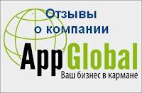 http://www.iozarabotke.ru/2015/08/franshiza-appglobal-realniy-biznes-ili-razvod.html