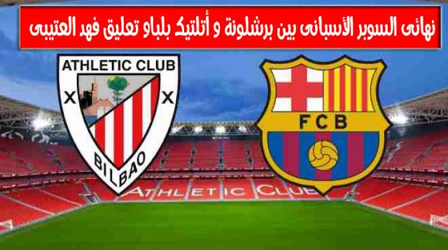 مباراة برشلونة ضد أتلتيك بلباو اليوم الأحد 17-1-2021 نهائى نارى تعليق فهد العتيبى