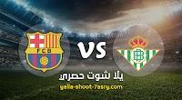 نتيجة مباراة ريال بيتيس وبرشلونة اليوم الاحد بتاريخ 09-02-2020 الدوري الاسباني
