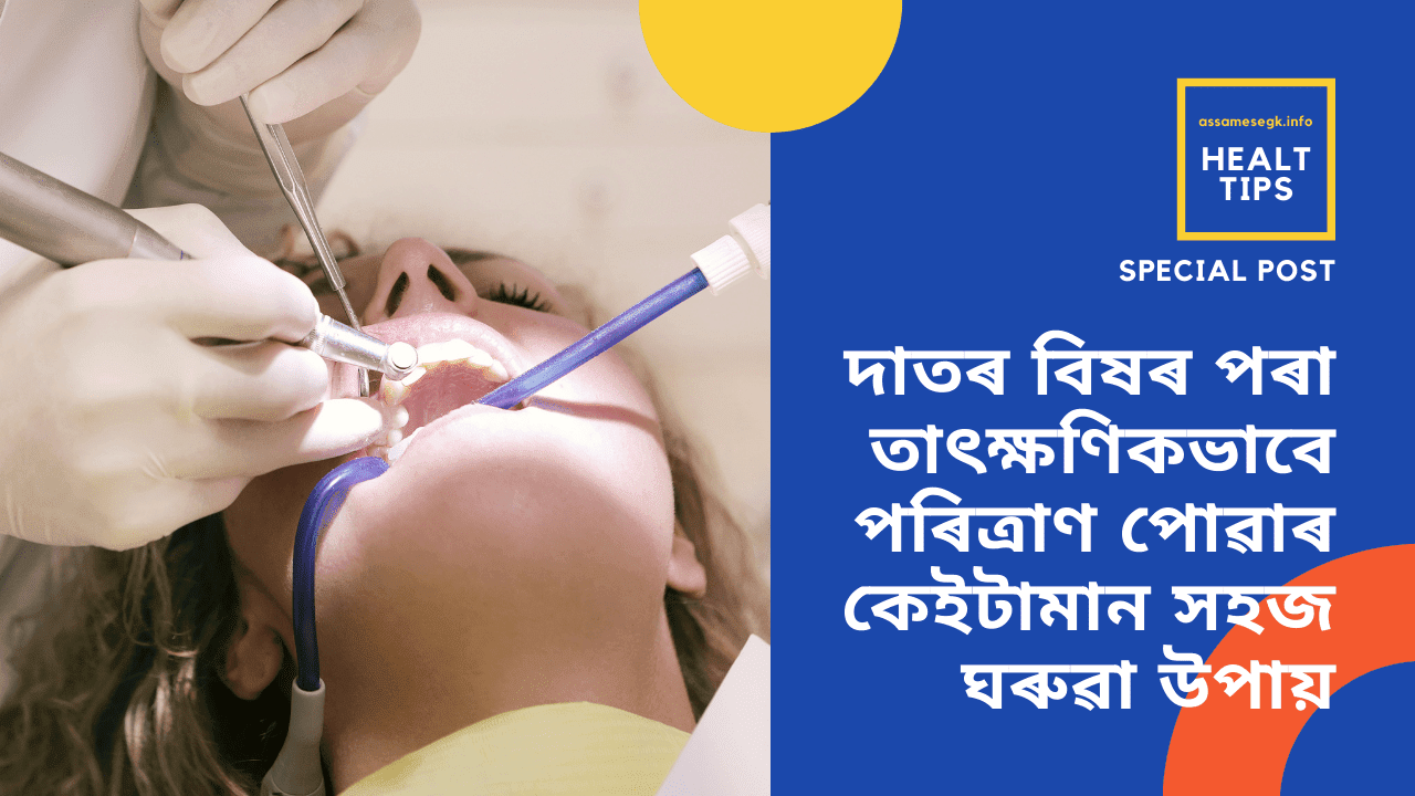 Toothache Home Remedies in Assamese, Tooth Treatment in Assamese