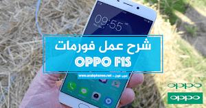 شرح طريقة فرمتة هاتف أوبو Oppo f1s