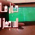 تحميل تطبيق koora max apk لمشاهدة اقوئ الباقات العربية المشفرة و القنوات الرياضية لهواتف الاندرويد 2020