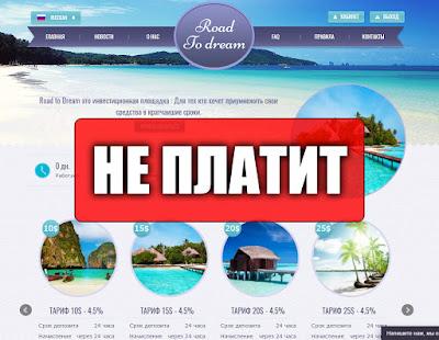 Скриншоты выплат с хайпа roadtodream.biz