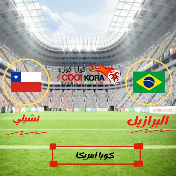 تقرير مباراة تشيلي أمام البرازيل كوبا امريكا
