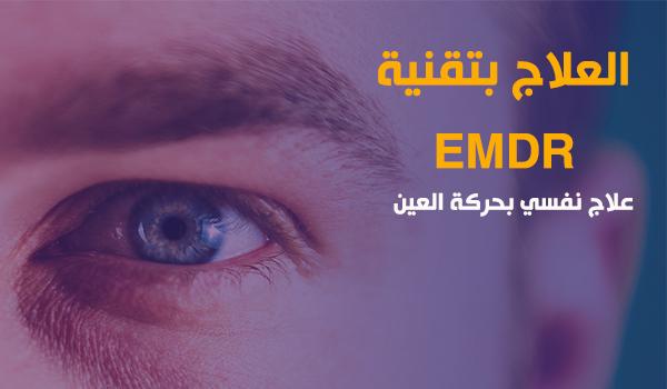 مذكرات تخرج حول تقنية EMDR بصيغة pdf