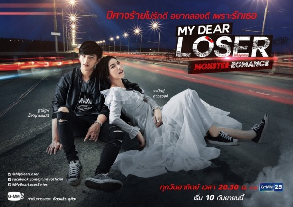 SINOPSIS My Dear Loser Series: Monster Romance Episode 1 - Terakhir Lengkap