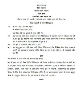 approval-to-pfrda-to-act-as-single-regulator-for-all-pension-product-in-hindi