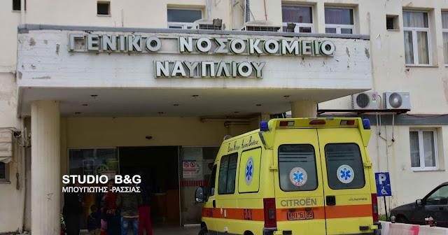 Ευχαριστήρια επιστολή προς τη Νοσηλευτικό Μονάδα Ναυπλίου