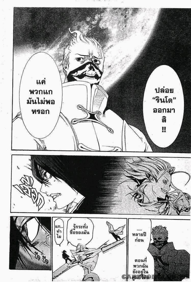 Air Gear - หน้า 81