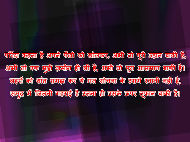 motivational hindi pic