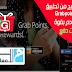 شرح الربح من تطبيق Grabpoints القادم بقوة + إتبات الدفع