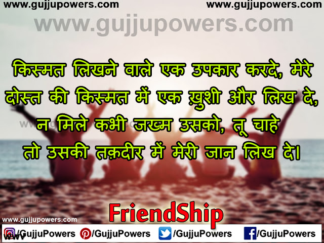 friendship day pe shayari