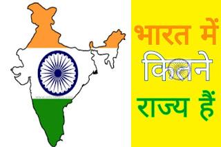 भारत में कितने राज्य हैं/Bharat Mein Kitne Rajya Hain