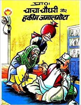 Chacha Chaudhary - Hakim Jamalgota Hindi Comic PDF Download