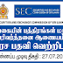 Vacancy In Securities And Exchange  Commission Of Sri Lanka